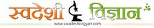 Web Designing company okhla - svadeshi vigyan